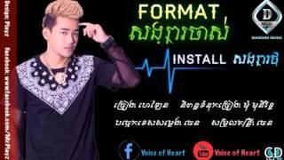 getlinkyoutube.com-Format សង្សារចាស់ Install សង្សារថ្មី - ហេឡែន