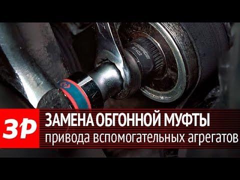 Замена обгонной муфты в приводе вспомогательных агрегатов