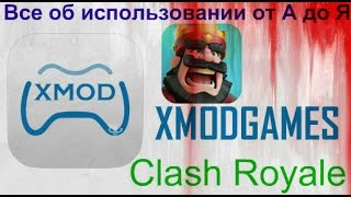 getlinkyoutube.com-Пошаговая инструкция использования Xmodgames для Clash Royale