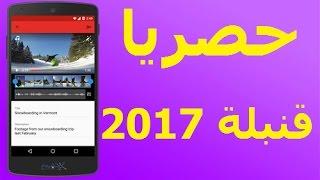 getlinkyoutube.com-تخلّص من يوتيوب و كل برامج التحميل - و قل أهلا للجديد مع هذا التطبيق الرهيب - جديد 2017