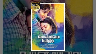 getlinkyoutube.com-Ponmaalai Pozhudhu ( பொன்மாலை பொழுது ) 2013 Tamil Full Movie HD - Aadhav Kannadasan, Gayathrie