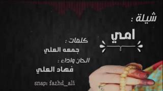 getlinkyoutube.com-شيلة امي ( حماسية ) كلمات جمعه العلي الحان واداء فهاد العلي