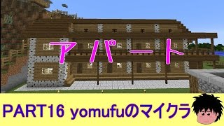 getlinkyoutube.com-『マインクラフト』yomufuのゆっくり実況 Part16『アパートの建築』