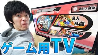getlinkyoutube.com-ゲーム用に遅延の少ないテレビ買ってみた!REGZAの液晶テレビ32S8レビュー