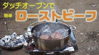 getlinkyoutube.com-アウトドア ダッチオーブンでローストビーフ
