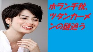 getlinkyoutube.com-ホラン千秋、ツタンカーメンの謎追う
