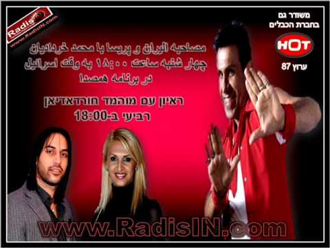 Radio RadisIN - Hamseda Ba Eliran Va Parisa - 24/10/12 - Program No.3 - www.RadisIN.com