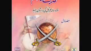 getlinkyoutube.com-Story of Muhammad Bin Qasim (RA) - Audio - Urdu - Hindi