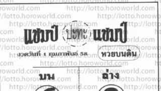getlinkyoutube.com-เลขเด็ดงวดนี้ หวยซองแชมป์ปะทะแชมป์ 1/02/58