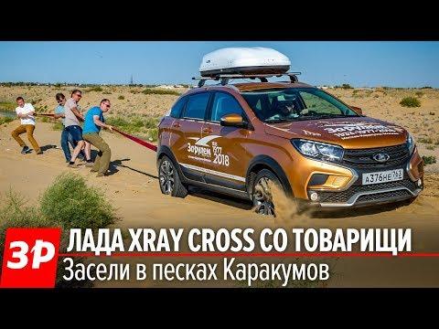 9000 км жести на Ладах Иксрей Кросс, Веста Кросс и Веста СВ Кросс/XRAY Cross vs Vesta Cross