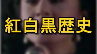getlinkyoutube.com-【放送事故】NHK紅白歌合戦のハプニング、不祥事、出禁、事件、これを読めば100倍紅白を楽しめる!