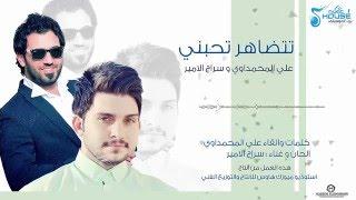 getlinkyoutube.com-علي المحمداوي + سراج الامير / تتضاهر تحبني ( اعيش وياك ) اغنيه حزينه
