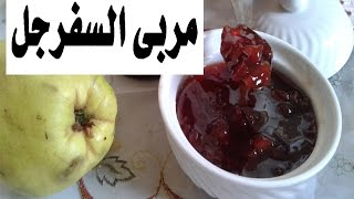 getlinkyoutube.com-مربيات   تحضير مربى السفرجل بطريقة سهلة ،رائع و لذيذ جدا_Jams   Preparing quince jam in an easy way