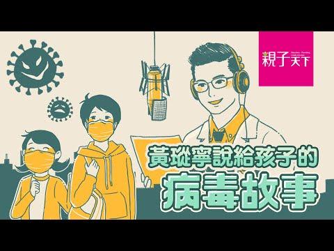 冠狀病毒傻傻分不清?黃瑽寧的「武漢 肺炎」故事時間|親子天下 - YouTube