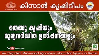 getlinkyoutube.com-potentials of coconut cultivation and value addition process of coconut