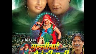 getlinkyoutube.com-मुन्नीबाई नौटंकीवाली - Bhojpuri Full Movie | Munnibai Notankiwali - Bhojpuri Film 2015