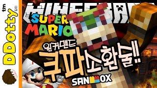 getlinkyoutube.com-슈퍼마리오 보스!! [쿠파 소환술: 원 커맨드블럭] 마인크래프트 Minecraft - BOWSER with ONE COMMAND BLOCK - [도티]