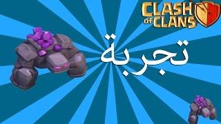 كلاش اوف كلانس : تجربة الحجري او القولم ClashOfClans