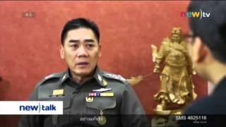 getlinkyoutube.com-new)talk 7 ต.ค. 58 จับเข่าเปิดใจ พลตำรวจเอก จักรทิพย์ ชัยจินดา ผบ.ตร.คนที่ 11