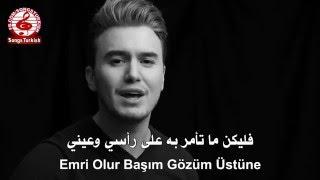 getlinkyoutube.com-Mustafa Ceceli - Emri Olur مترجمة للعربية