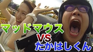 getlinkyoutube.com-富士急ハイランド たかはしくん vs マッドマウス!