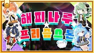getlinkyoutube.com-설레임이 부른 프리즘 스톤 한나루의 해피~해피~해피나루송! (Happy Naru)