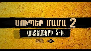 Super Mama 2 - Armenian Movie 2017