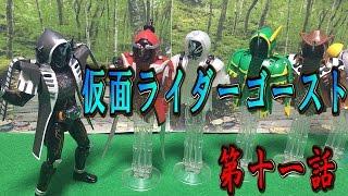 getlinkyoutube.com-仮面ライダーゴーストおもちゃde第十一話「ゴースト&スペクタータッグ結成なるか」