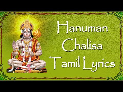 Lord Hanuman Songs - Hanuman Chalisa in Tamil with Lyrics