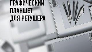 getlinkyoutube.com-Графический планшет для ретушера. Алексей Довгуля
