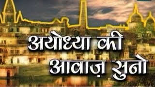 getlinkyoutube.com-Special report: 22nd anniversary of Babri Masjid demolition