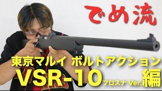 getlinkyoutube.com-【でめ流】東京マルイ VSR 10 プロスナイパー Ver  ボルトアクションエアーライフル【でめちゃんのエアガン&ミリタリーレビュー】