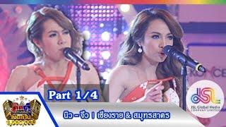 getlinkyoutube.com-กิ๊กดู๋ : ประชันเงาเสียงนิว จิ๋ว [29 ก.ย. 58] (1/4) Full HD