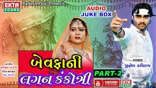 getlinkyoutube.com-Bewafani Lagan Kankotri Part-2 || Jignesh Kaviraj 2017 New Songs || HD AUDIO JUKE BOX