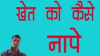 खेत, bhumi  को केसे नापे [  आयत की अवघारणा ]