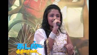Jessica's First Movie Song - Koondukkule Viduthalaiyai from Kadal Kuthiraigal