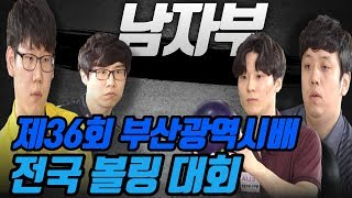 2020펠리아배 제36회 부산광역시 전국볼링대회 남자부 다시보기