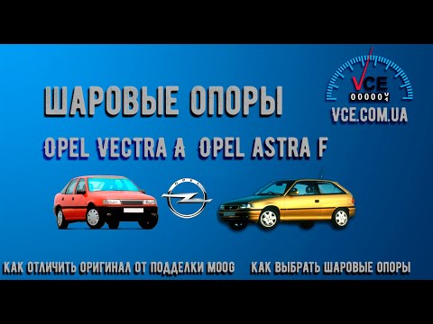 Шаровые Опоры Opel Astra F и Vectra A | Как отличить оригинал от подделки Moog