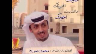 getlinkyoutube.com-حاولت اخونك ماقدرت اخونك ~ محمد النمران