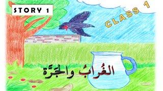 Story 1 Class 1   Free Arabic through Stories