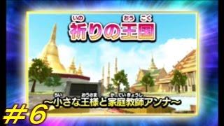#6【あつまれ逃走者たち!】3DS超逃走中実況プレイPART6祈りの王国