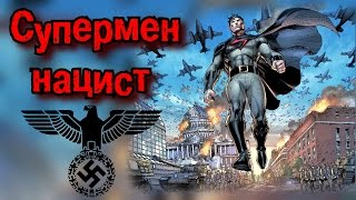 getlinkyoutube.com-Superman - фашиcт!? 0_о | DC Multiversity