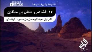 getlinkyoutube.com-15 الشاعر راكان بن حثلين - الشيخة وشيوخ الشيخة للراوي عبدالرحمن المرشدي