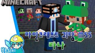 getlinkyoutube.com-[블루위키] 0.31의 비밀몹 라나 괴담! 마인크래프트 괴담 MSS (Minecraft Strange Story)