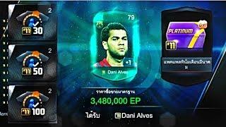 getlinkyoutube.com-FIFA Online 3 Part 9 ตามล่าหาอิบรา 11 ด้วยกล่อง Platinum มีนา By Mezarans