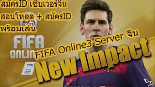 getlinkyoutube.com-สอน สมัครID FIFA Online3 จีน และลองNew Impact Engine