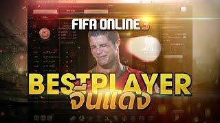 getlinkyoutube.com-FIFA ONLINE 3 | BESTPLAYER ร่างก๊อบ ฟลูทีม 55555555