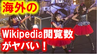 getlinkyoutube.com-BABYMETALのWikipedia閲覧数がヤバイ!Wembley以降海外で気になる人が急増だな…[BABYMETAL Info Mate !!]
