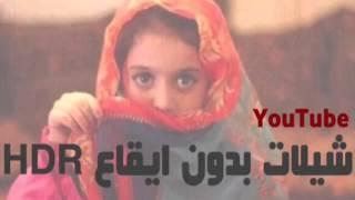 getlinkyoutube.com-شيلة عيني من الشوق ( بدون ايقاع ) 2015 - 2016