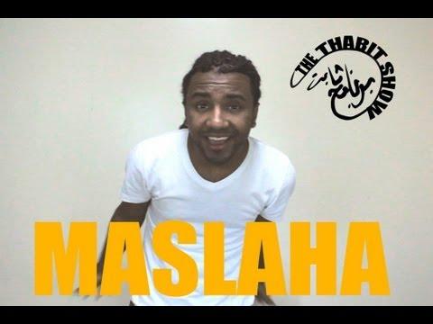 The Thabit Show - Maslaha | برنامج ثابت - مصلحة